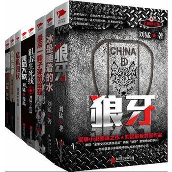 《铁血狼牙:刘猛军事小说典藏集(全8册)刘猛作