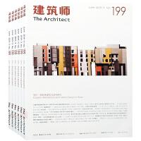 建筑师 杂志 订阅2021年 共6期 建筑设计论文 A17 建筑学杂志