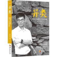 【正版二手书9成新左右】异类:用软实力思维解决人生发展问题 刘兴奇 华夏出版社