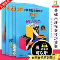 巴斯蒂安钢琴教程3第三套 共5册 扫码版 基础演奏乐理技巧视奏 正版原版引进书籍儿童钢琴教材巴斯蒂安钢琴教程(三) 上