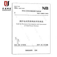 潮汐电站资源调查评价规范(NBT 10082-2018)