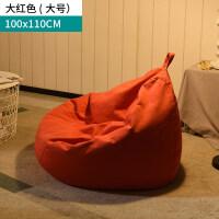 懒人沙发豆袋单人休闲榻榻米布艺简约创意客厅卧室可拆洗阳台