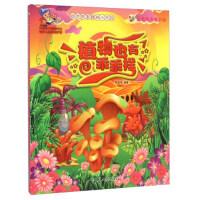 自然探索趣味小乐园:植物也有乖乖样杨宏伟 著汕头大学出版社