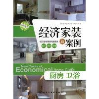 经济家装新案例.厨房、卫浴
