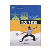 太极柔力球教程(货号:A5) 9787564403102 北京体育大学出版社 段全伟