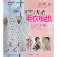【二手书8成新】俏宝贝儿童毛衣编织 呵护篇 阿瑛 湖南科技出版社