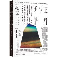 【二手书8成新】班门 光 《班门》编委会 北京联合出版有限公司