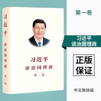 人民:习近平谈治国理政(中文简体版)(第一卷)(平)