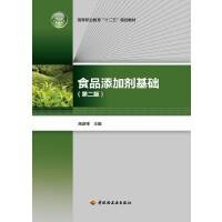 高等职业教育十二五规划教材・食品添加剂基础(第二版)(电子书)
