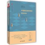 中国著名教育局长管理思想录 大夏书系