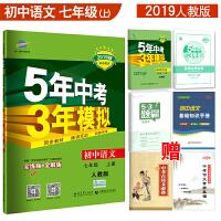 2018秋 5年中考3年模拟初中语文 七年级上册 人教版RJ 五年中考三年模拟七上 7年级上册全练全解 初一1教辅辅导