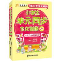 金榜图书小学生作文方法大百科单元同步作文训练四年级(适应于人教版教材)