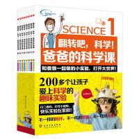 翻转吧科学 爸爸的科学课全8册 小学生科普百科可怕的科学实验王课教程 家庭趣味化学物理 启蒙少儿童逻辑思维动手课外书