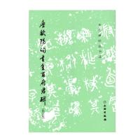 文物:历代碑帖法书选・唐欧阳询书皇甫府君碑(修订版)