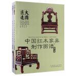 中国红木家具制作图谱:台案类
