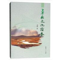 草原文化读本