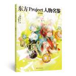 东方Project人物名鉴:宵暗篇 东方Project系列官方简体中文版设定集