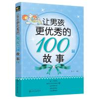 正版 让男孩更的100个故事与细节 写给男孩父母的书 家庭教育男孩育儿书籍教育孩子书 好男孩性格培养 养育男孩正面管教书