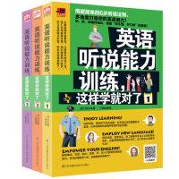 英语听说能力训练,这样学就对了1-3册超简单的六步听说法则边听边说边说边练轻松交流二维码扫描随时随地听英语练口语学习书籍