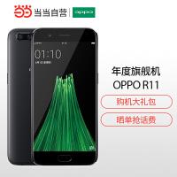 【当当自营】OPPO R11 全网通4G+64G 黑色  移动联通电信4G手机 双卡双待