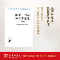就业、利息和货币通论(汉译名著本)