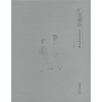 【二手书8成新】化涂诗书画印集:汇龙墨语 化涂 绘 文化艺术出版社