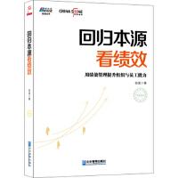 【二手书8成新】回归本源看绩效:用绩效管理提升组织员工能力 孙波 企业管理出版社