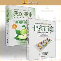 健康饮食必读系列 全二册 非药而愈书 我医我素 徐嘉 卢爱丽 素食 健康生活 养生 食疗 营养搭配 正版书籍