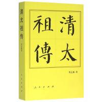 清太祖传(平)―历代帝王传记