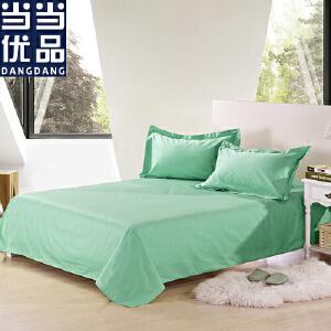 当当优品 200T纯棉斜纹双人加大床单 青绿色 260x260