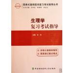 生理学复习考试指导/图表式基础医学复习考试指导丛书