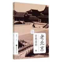 老北京(帝都遗韵)/老城影像丛书