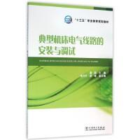 典型机床电气线路的安装与调试(十三五职业教育规划教材)