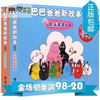 岁幼儿童启蒙绘本图书幼儿园宝宝亲情教育读物亲子早教书籍巴巴的故事