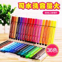 得力36色水彩笔儿童绘画笔可水洗水彩笔带印章画笔大容量粗三角杆
