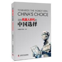 【二手书8成新】迈向机器人时代的中国选择 中国电子学会 革 中国科学技术出版社