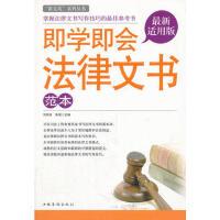 【二手书8成新】即学即会法律文书范本:新文风 刘凤珍,高谋 中国华侨出版社