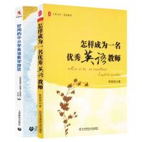 怎样成为一名优秀英语教师+好用的英语教学游戏 英语教学共2册 大夏书系 英语教师用书 中小学英语老师教学书籍