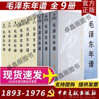 毛润之泽东年谱(1893-1976)全9卷 毛 泽东生平纪实*选集文集*传领袖人物传记畅销书籍