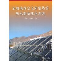 全玻璃真空太阳集热管热水器及热水系统