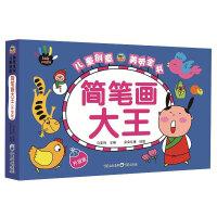 儿童创意美劳全书-简笔画大王(升级版)