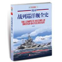英国巡洋舰全史 江泓 9787547233030