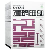 建筑细部 杂志 DETAIL 中英文对照版 订阅2020年 建筑设计杂志