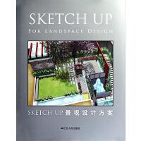 SKETCH UP 景观设计方案
