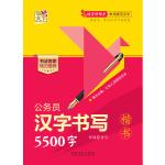 字酷天下*实用钢笔字帖*公务员汉字书写5500字・楷书