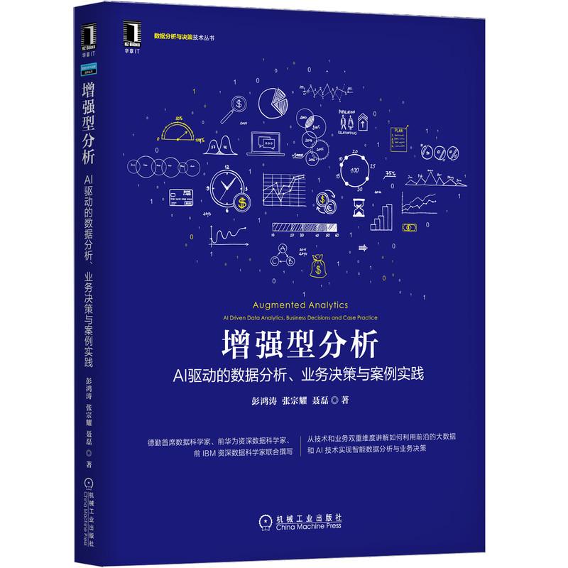 增强型分析:AI驱动的数据分析、业务决策与案例实践 德勤、华为、前IBM 3位资深数据科学家撰写,从技术、业务双重维度讲解如何利用前沿大数据和AI技术实现智能数据分析和业务决策