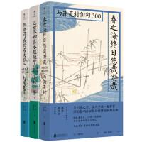 日本俳句文化套装(共三册)