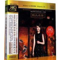 魔音唱片 龚�h 四大名著 经典影视金曲 HQCD 1CD