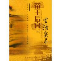 帝王后宫生活实录(上下册), 中国档案出版社,向斯,