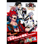 幕末ROCK超魂画集 日本B's-LOG编集部 9787534043611